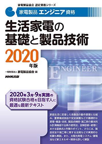 家電製品エンジニア資格 生活家電の基礎と製品技術 2020年版 (家電製品協会認定資格シリーズ)