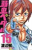 弱虫ペダル コミック 1-15巻セット