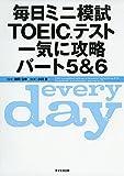 毎日ミニ模試TOEICテスト一気に攻略パート5&6 (毎日シリーズ)