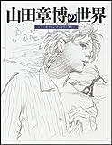 山田章博の世界~ラーゼフォン アートワークス~