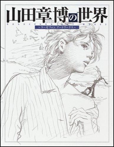 山田章博の世界~ラーゼフォン アートワークス~の詳細を見る