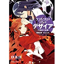 ダブルクロス The 3rd Edition リプレイ・デザイア3 孤影の死都 (富士見ドラゴンブック)
