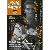 必殺DVDマガジン 仕事人ファイル 2ndシーズン 九 翔べ!必殺うらごろし 先生 おばさん 若 (T☆1 ブランチMOOK)