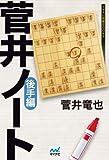 菅井ノート 後手編 (マイナビ将棋BOOKS)