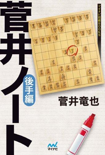 菅井ノート 後手編 (マイナビ将棋BOOKS) -