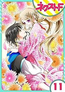 【単話売】蛇神さまと贄の花姫 11巻 表紙画像