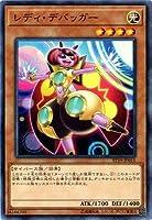 遊戯王/第10期/ST19-JP011 レディ・デバッガー