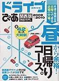 ドライブぴあ 2009-2010 関西版 (ぴあMOOK関西)