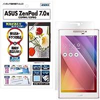 アスデック ASUS ZenPad 7.0 ( Z370C/Z370KL )用 タブレット 保護フィルム [ ノングレア フィルム 3]・映り込み防止・防指紋 ・気泡消失・アンチグレア 日本製 NGB-Z370