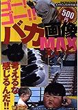 ゴー!ゴー!!バカ画像MAX えいと。―考えるな、感じるんだ!! (BEST MOOK SERIES 82)