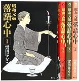 昭和元禄落語心中 コミック 1-4巻セット (KCx ITAN)