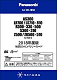 2018年度版 地図SDHCメモリーカードAS300/LS710・810/R300・330・500/ S300・310/Z500/ZU500・510/LR700シリーズ用 CA-SDL185D