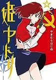 姫ヤドリ(3) (サンデーGXコミックス)