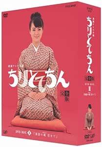 ちりとてちん 完全版 DVD-BOX III 落語の魂 百まで