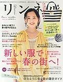 リンネル 2013年 05月号 [雑誌]