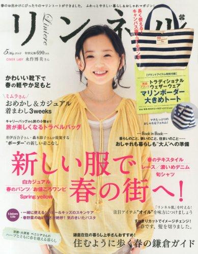 リンネル 2013年 05月号 [雑誌]の詳細を見る