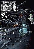 宇宙戦艦ヤマト2199 艦艇精密機械画集 HYPER MECHANICAL DETAIL ARTWORKS 弐 -