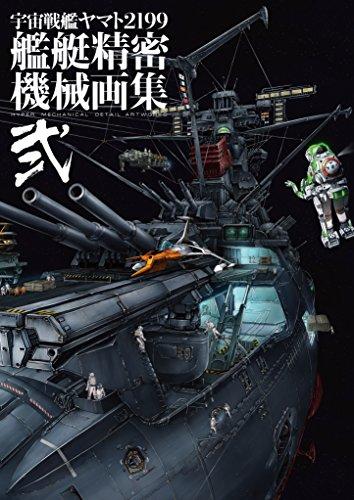 宇宙戦艦ヤマト2199 艦艇精密機械画集 HYPER MECHANICAL DETAIL ARTWORKS 弐