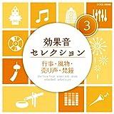 効果音セレクション (3)行事・風物・売り声・梵鐘 画像