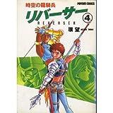 リバーサー 4―時空の竜騎兵 (ポプコムコミックス)