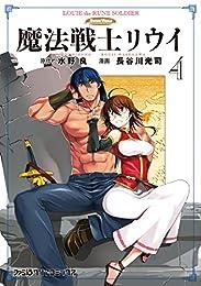魔法戦士リウイ(4) (ファミ通クリアコミックス)