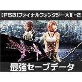 PS3 FF13-2●ファイナルファンタジー13-2★最強セーブデータ★