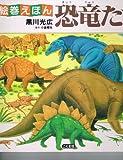 恐竜たち (絵巻えほん)