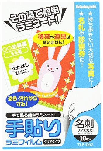 ナカバヤシ その場で簡単ラミネート 手貼りラミフィルム 名刺 10枚入り TLF-002