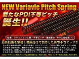 【PDI】NEW 不等ピッチスプリング / 東京マルイ≪VSR 0.9 J (for TM VSR / Out Dia.13mm)≫