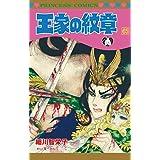 王家の紋章 コミック 1-65巻セット