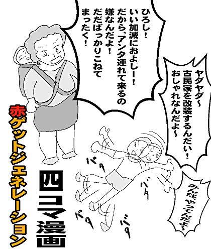 開発 : 世紀の大発明 こりゃノーベル賞モノだよ! 訳あり4コマ漫画