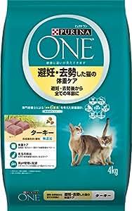ピュリナ ワン キャットフード 避妊・去勢した猫の体重ケア 子ねこから全ての年齢に ターキー 4kg