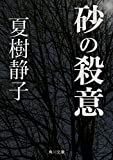 砂の殺意 (角川文庫)
