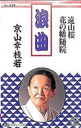 浪曲 遠山桜 / 花の幡随院