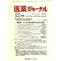 医薬ジャーナル 2008年 12月号 [雑誌]