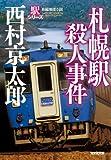 札幌駅殺人事件~駅シリーズ~ (光文社文庫)