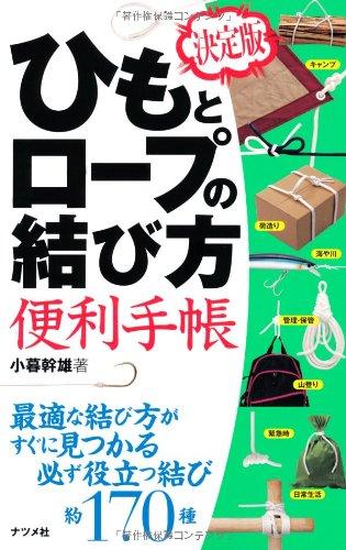 決定版 ひもとロープの結び方 便利手帳