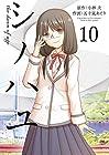 シノハユ the dawn of age 第10巻