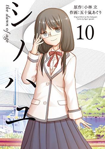 シノハユ(10) (ビッグガンガンコミックススーパー)