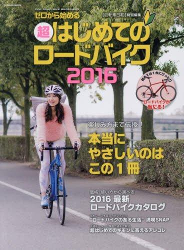 ゼロから始める 超はじめてのロードバイク2016 (タツミムック)