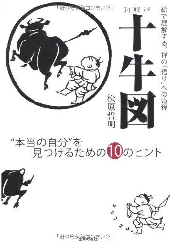 """新解釈十牛図""""本当の自分""""を見つけるための10のヒント―絵で理解する、禅の「悟り」」への道程"""