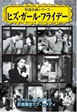 ヒズ・ガール・フライデー[DVD]