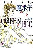 QUEEN BEE —女王蜂— (FEEL COMICS)
