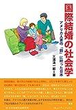 国際結婚の社会学―アメリカ人妻の「鏡」に映った日本 (コミュニティ・ブックス)