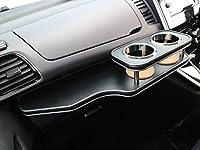 C27系セレナ フロントテーブル+サイドテーブル運転席側セット レザーブラック ブラックシルバー