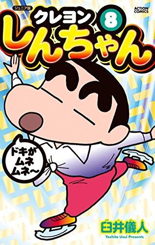 ジュニア版クレヨンしんちゃん(8)