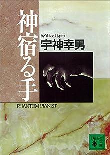 神宿る手 (講談社文庫)