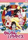 ゆんゆん☆パラダイス [DVD]