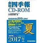 会社四季報CD-ROM 2017年3集 夏号 ()