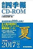 会社四季報CD-ROM 2017年3集 夏号